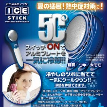 Japanese Personal Beauty Ice Stick (5 Degree Celcius)